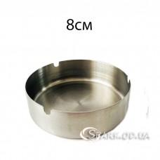 Пепельница металлическая №3-31 (8см)