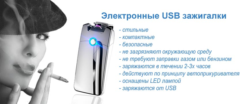 Электронные USB зажигалки