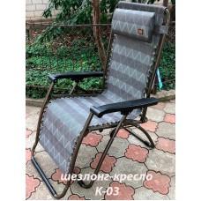 Шезлонг\кресло № K-03